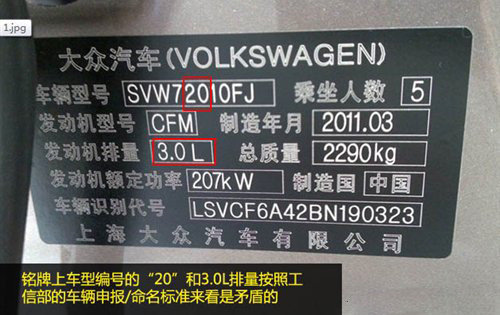 250PS/310Nm 新帕萨特V6车型动力解读