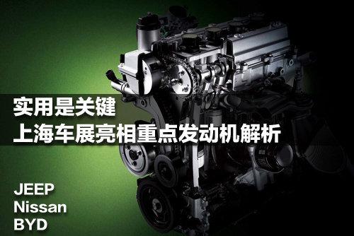 实用是关键 车展重点发动机及搭载车型