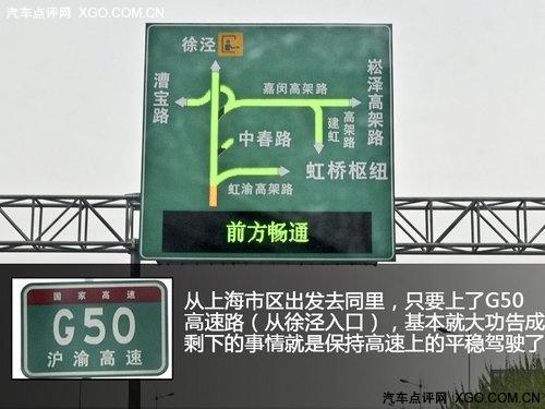 烟花三月下江南 致胜2.0GTDi同里古镇游