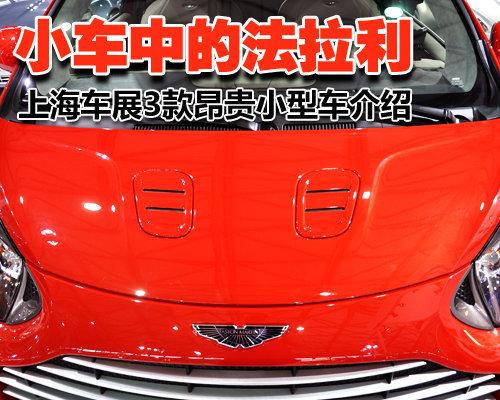 小车中的法拉利 上海车展3款昂贵小型车