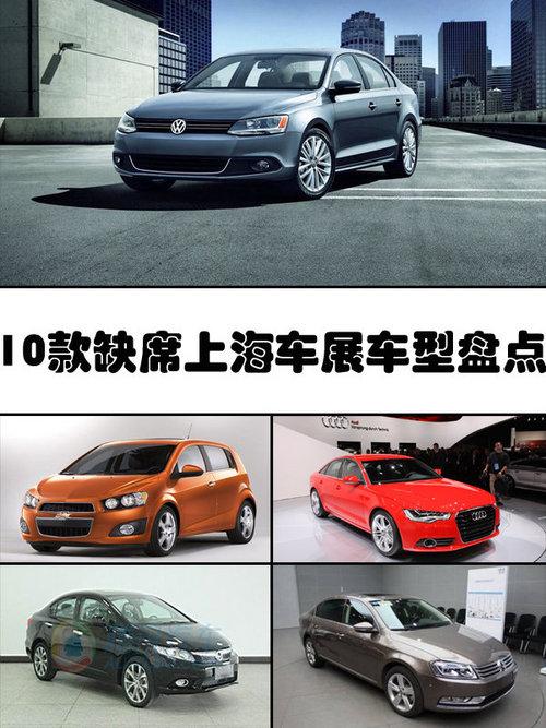 稍显遗憾!十款缺席上海车展车型盘点