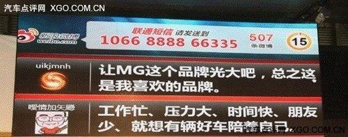 """MG3携手""""廷镁""""组合亮相上海车展"""