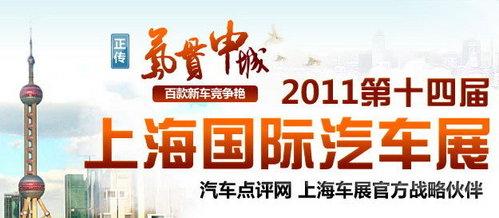 71.5万人次观展 2011年上海国际车展落幕