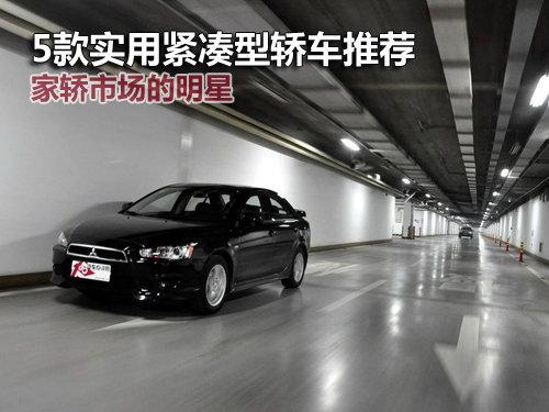 家轿市场的明星 5款实用紧凑型轿车推荐