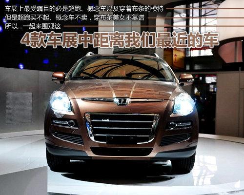 上海车展结束 归纳4款距老百姓最近的车