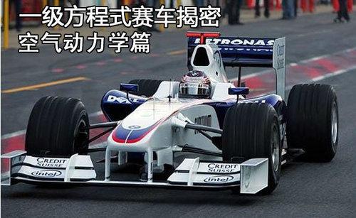 一级方程式赛车揭密 空气动力学篇