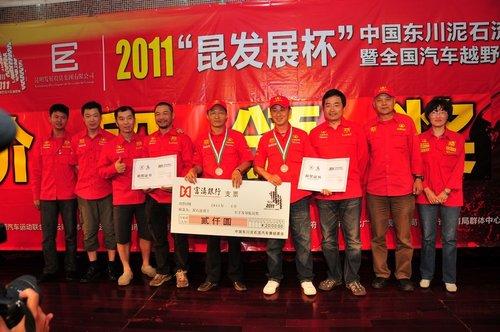 2011东川泥石流越野赛 哈弗SUV获得亚军