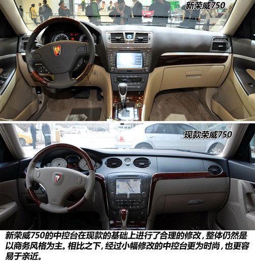 舒适配置提升 2011款荣威750配置曝光