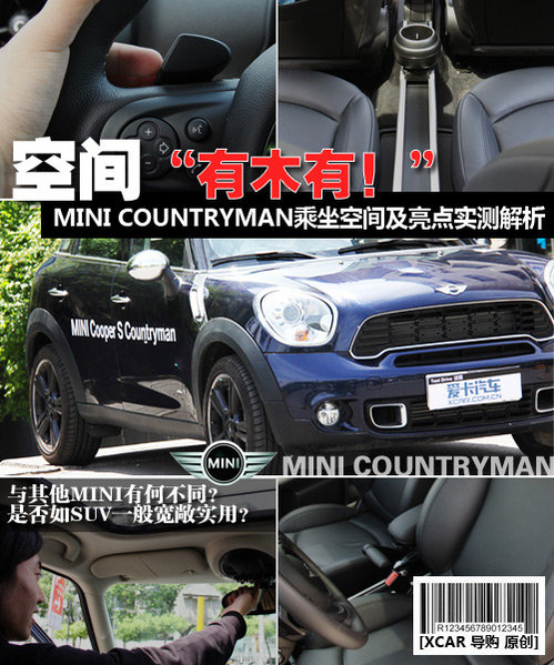 爱卡实测 MINI COUNTRYMAN乘坐空间解析