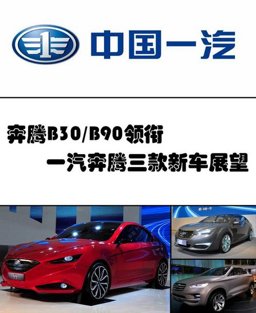 奔腾B30/B90领衔 一汽奔腾三款新车展望