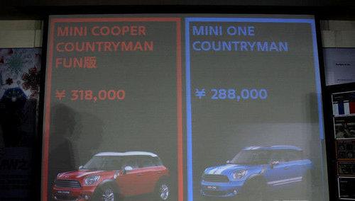 售28.8/31.8万 MINI COUNTRYMAN推新车
