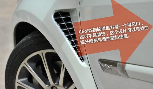 性能与个性的诠释 深入体验雷诺Clio RS