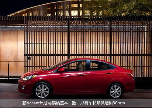 i40/Accent等 现代3款车国内外差异浅析