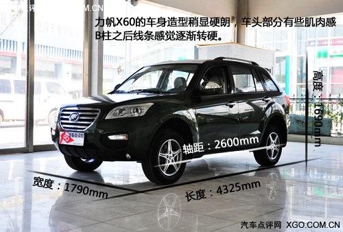 城市SUV中的又一种选择 实拍力帆X60