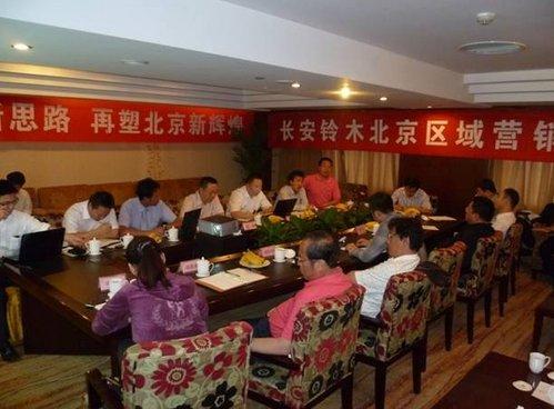 长安铃木北京市场区域营销应对会议