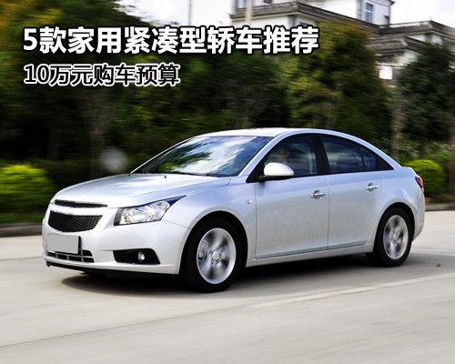10万元购车预算 5款家用紧凑型轿车推荐