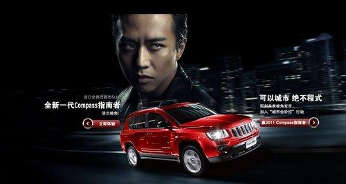售23.59-27.89万 Jeep新指南者正式上市