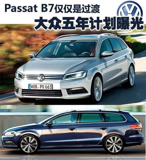 帕萨特B8/高7等 大众5年新车计划大曝光