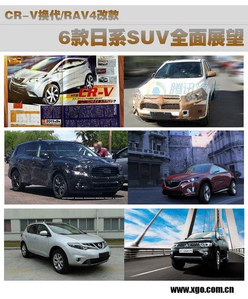 CR-V换代/RAV4改款 6款日系SUV全面展望