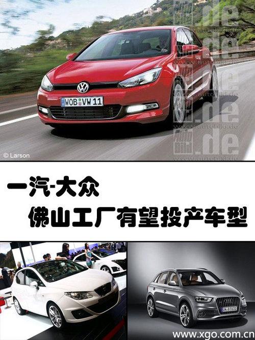 高尔夫7/Q3 一汽-大众新厂有望投产车型