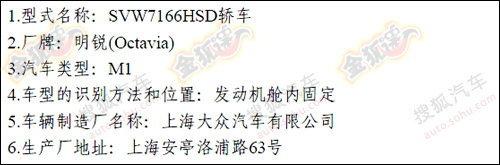 众泰Z300/中华530等五款车现身环保目录