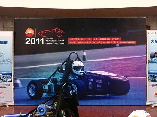 2011年中国大学生方程式大赛召开发布会