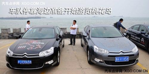 经典重温 雪铁龙2011新东方之旅报道