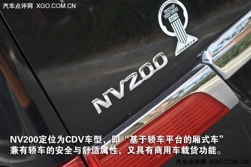 定位CDV 静态体验日产NV200 1.6 尊雅型