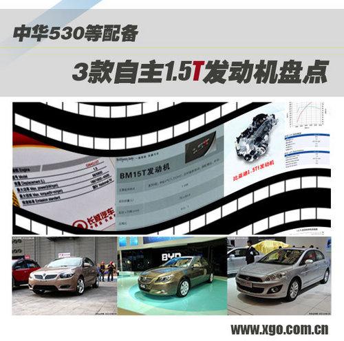 中华530等配备 3款自主1.5T发动机盘点