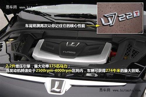 8月6日上市 纳智捷大7 SUV参数配置曝光