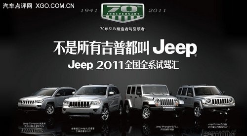 越玩越野!参与Jeep全系全国试驾得大奖
