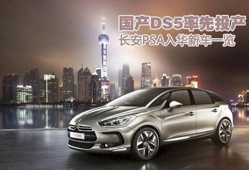 国产DS5率先投产 长安PSA入华新车一览