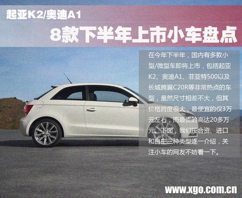 起亚K2/奥迪A1 8款下半年上市小车盘点