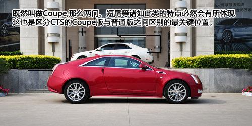 极致新边锋设计 凯迪拉克CTS Coupe实拍