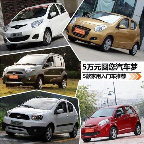 5万元圆您汽车梦 5款家用入门车推荐