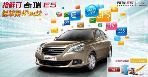 购车送ipad2 奇瑞E5于7月6日正式上市