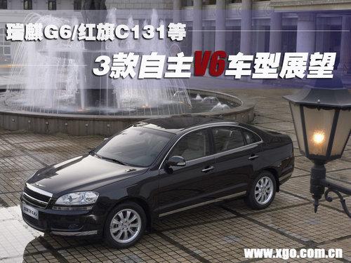 瑞麒G6/红旗C131等 3款自主V6车型展望