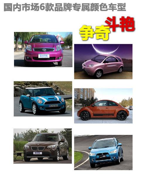 争奇斗艳 国内市场6款品牌专属颜色车型