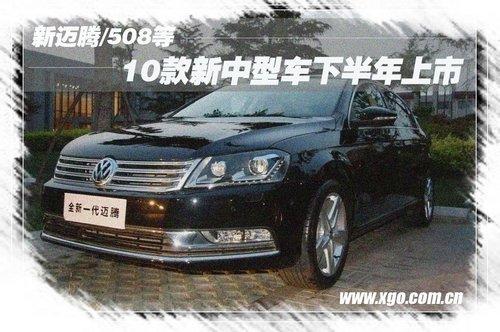 新迈腾/508等 10款新中型车下半年上市