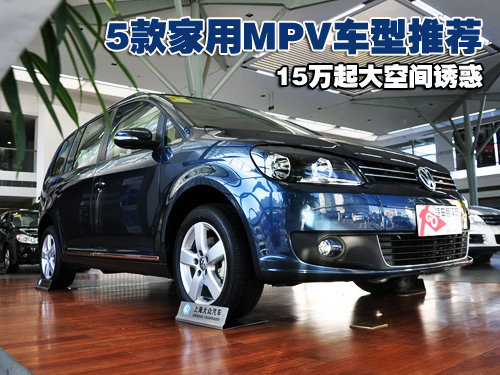 15万起大空间诱惑 5款家用MPV车型推荐