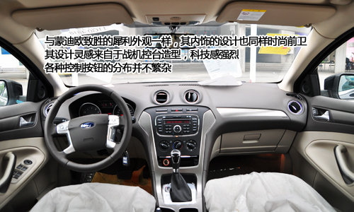综合素质的对比 蒙迪欧/雅阁/君威/马6
