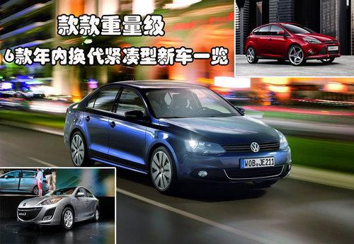 款款重量级 6款年内换代紧凑型新车一览