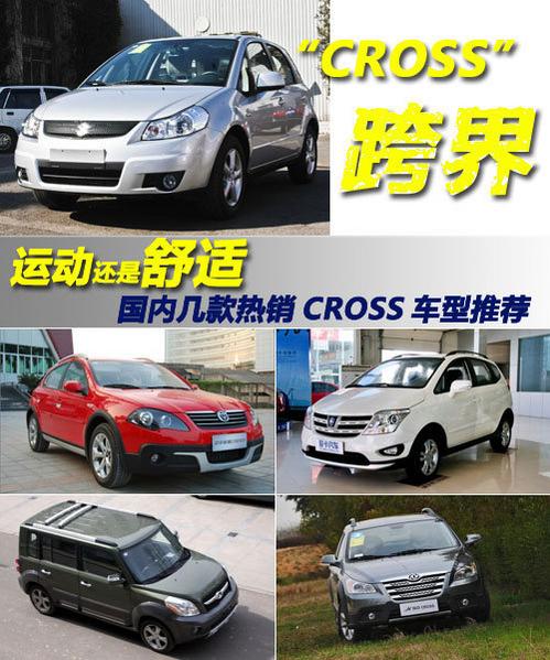 运动还是舒适 国内几款热销cross车推荐