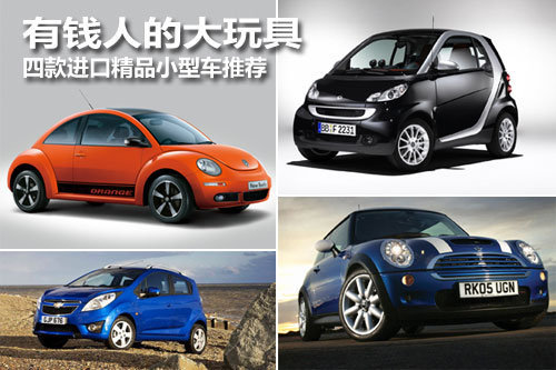 有钱人的大玩具 4款进口精品小型车推荐
