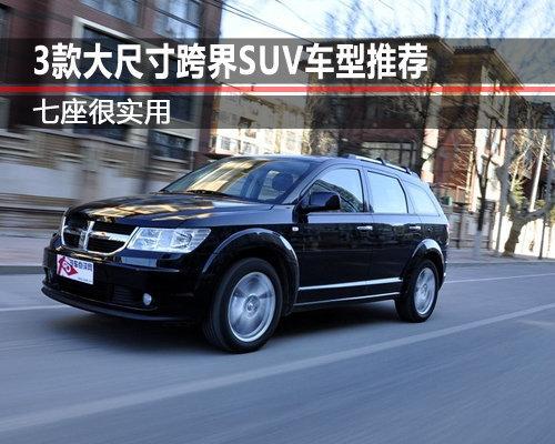 七座很实用 3款大尺寸跨界SUV车型推荐
