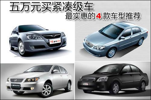五万元买紧凑级车 最实惠四款车型推荐