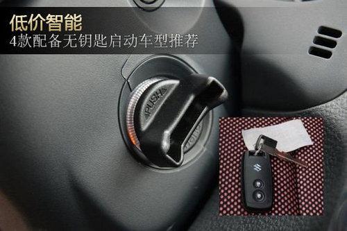 低价智能 4款配无钥匙启动车型推荐