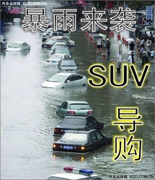 北京暴雨来袭 三款热销SUV鼎力推荐