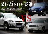 26万SUV买谁?三款热销SUV车型全面对比