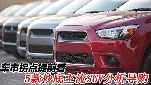 优惠力度大 抄底5款主流SUV分析导购